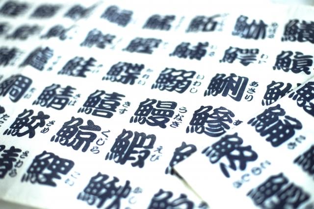 【漢字クイズ】何問解ける?読みすら難しい動物の漢字20!簡単~難関まで