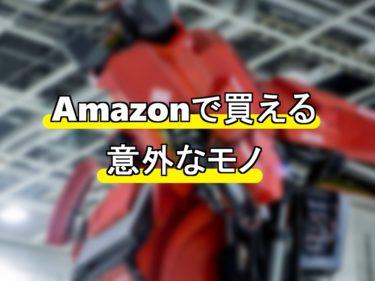 Amazonで売ってる変なもの11選!意外なものからヤバい商品